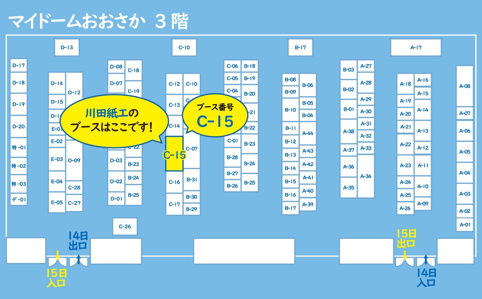 勧業展の川田紙工ブースの場所