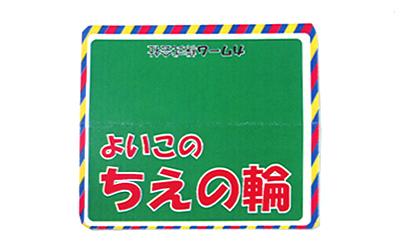 使用した商品の台紙です。