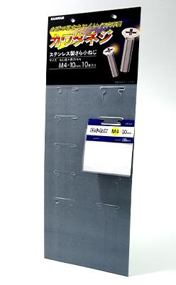 ネジ・ナット・ボルトなどの工業製品の吊下げ什器です。