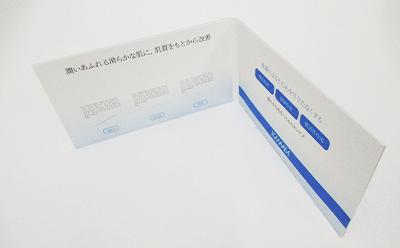 サンプル、試供品配布用台紙