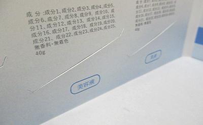 美容液の試供品配布用台紙