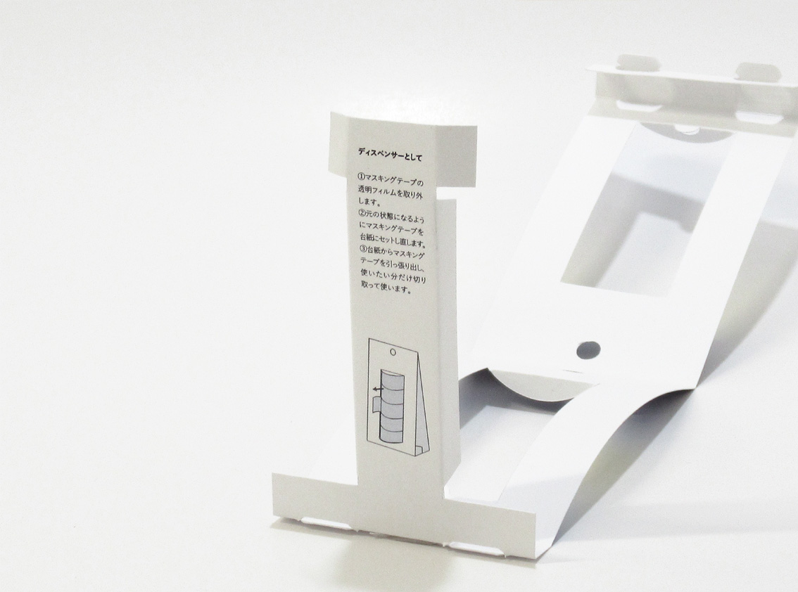 ディスペンサーとしても使えるパッケージ