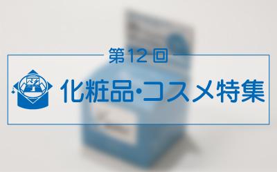 パッケージのお悩み、ご相談は川田紙工までお気軽にお問い合わせください!