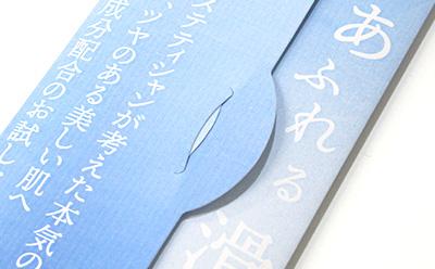 化粧品・コスメの試供品配布用の台紙
