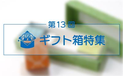 パッケージのお悩み、お困りごとは大阪のパッケージ屋、川田紙工までお気軽にご相談ください!