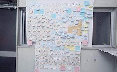 社内で画用紙とポストイットを使って「ありがとう」を伝えあっています。