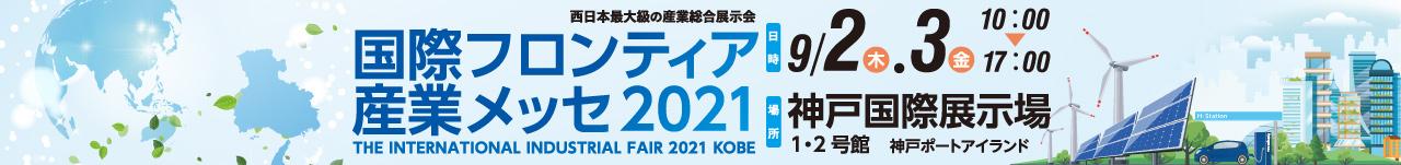 国際フロンティア産業メッセ2021