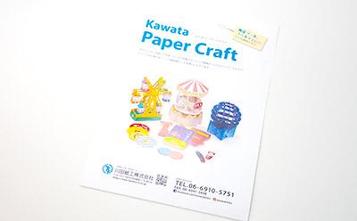 全面にオリジナルデザインが印刷できる紙製のA4ファイルです。
