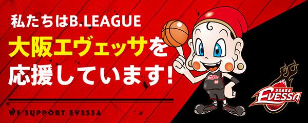 私たちは大阪エヴェッサを応援しています!